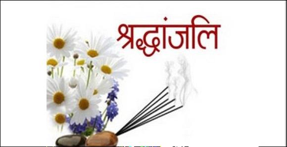 श्रद्धांजलि मैसेज, कोट्स, SMS, शायरी, इमेज Shradhanjali Whatsapp Status