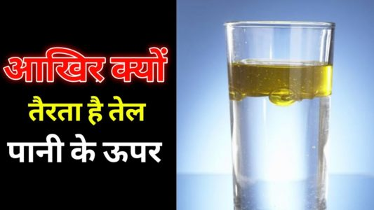 Interesting Facts About OIL in Hindi 2020: तेल पानी पर क्यों तैरता है, Tel (Oil) Pani Par Kyon Tairta Hai, Why Does Oil Float on Water in Hindi, तेल पानी पर क्यों तैरता है