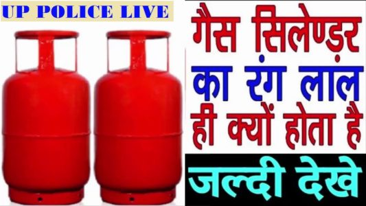 GAS Cylinder Ca Rang Laal Kyon Hota Hai? | गैस सिलेंडर का रंग लाल क्यों होता है | Why is GAS Cylinder Red? | Why are Household LPG Gas Cylinders in India Red in Color